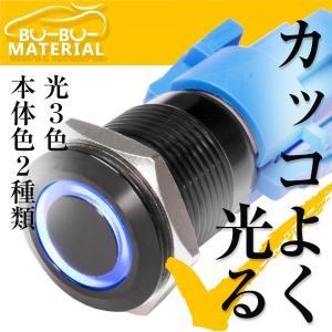 カッコよく光る  プッシュ スイッチ LED 押しボタン オルタネイト ぶーぶーマテリアル