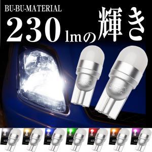T10 LED ホワイト 全8色 TYPE-EVO 優しく明るい ポジションランプ 12V 無極性 ...