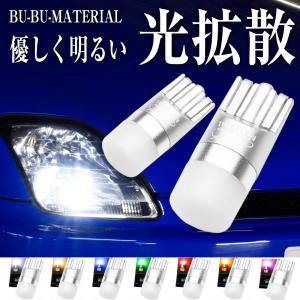 T10 LED ホワイト 全7色 優しく明るい光拡散 ポジションランプ 12V 無極性 2個 ぶーぶ...