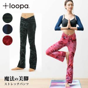 【送料無料メ】Loopa ルーパ ヨガパンツ ストレッチ パンツ Vフロント|puravida