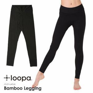 【送料無料メ】Loopa バンブーレギンス ヨガレギンス ヨガパンツ レギンスパンツ スポーツ ヨガウェア スパッツ レギンス フィットネス レディース マンドゥカ|puravida
