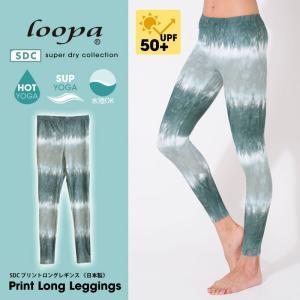 セール Loopa SDC プリントロングレギンス(ロング丈 速乾 レギンス)ラッシュタイツ ヨガレギンス ホットヨガウェア ラッシュガード UVカット ヨガ ルーパ|puravida