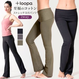 【送料無料メ】Loopa 2WAYヨガパンツ ヨガパンツ ヨガウェア マタニティパンツ マタニティウェア フィットネス ヨガパンツ レディース おしゃれ ヨガ ルーパ|puravida