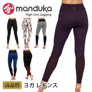 40%OFF (Manduka) マンドゥカ ハイライン レギンス ヨガウェア ヨガウエア ヨガパンツ 10分丈 ロングレギンス タイツ|puravida