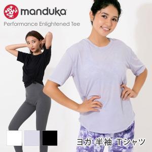 【SALE30%OFF】ヨガウェア ヨガ トップス マンドゥカ Manduka エンライト リラックス Tee 19FW 大きいサイズ 速乾 tシャツ 半袖 ゆったり|puravida