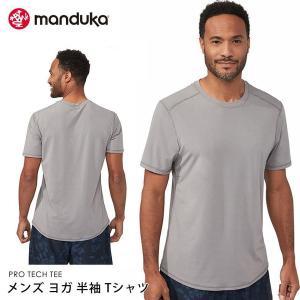 【送料無料メ】Manduka MEN'S クロストレインTee ヨガウェア ヨガトップス 半袖 メンズ メンズヨガ フィットネス ヨガトップス スポーツ Tシャツ マンドゥカ|puravida