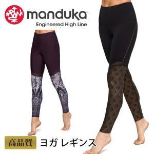 30%OFF 『MANDUKA』 エンジニアード ハイライン レギンス 【AP】18FW|puravida