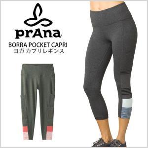 50%OFF  ヨガ レギンス [PRANA] ボラ ポケット カプリ(女性用 カプリレギンス)/ ヨガウェア ホットヨガ フィットネス プラナ レディース|puravida