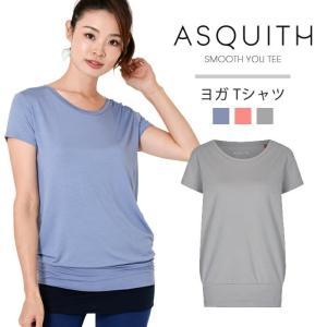 30%OFF ヨガ Tシャツ[ASQUITH] スムース ユー Tee(女性用 半袖 トップス) ヨガウェア  アスキース|81011|「OS」|puravida