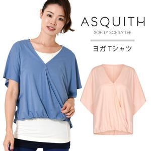 30%OFF ヨガ Tシャツ[ASQUITH] ソフトリー ソフトリー TEE(女性用 半袖 トップス) ヨガウェア  アスキース|81011|「OS」|puravida