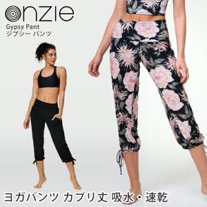 [ONZIE] オンジー ジプシー パンツ(女性用 カプリパンツ)
