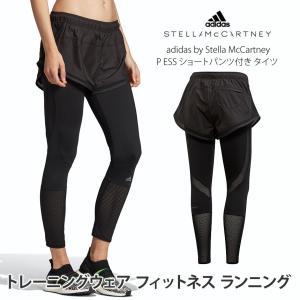 フィットネスウェア ヨガ ボトムス アディダス adidas Stella McCartney P ESS ショートパンツ付き タイツ 9分丈 パンツ|puravida