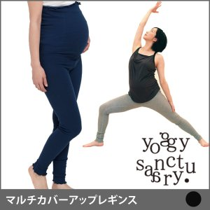 【送料無料】マタニティ ヨガウェア[ヨギーサンクチュアリ]マルチカバーアップレギンス(女性用 ロングパンツ)yoggy sanctuary|puravida