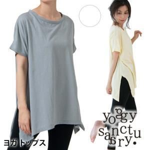 【完売】[ヨギーサンクチュアリ] オーガニックサイドスリットビッグTシャツ(女性用 トップス) 18AW ヨガウェア yoggy 《YS-18A-14》|80927|「SK」|puravida