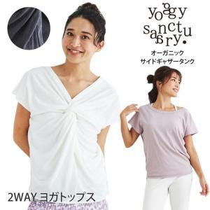 ヨガウェア トップス ヨギー・サンクチュアリ yoggy sanctuary 2WAYギャザートップ 20SS 体型カバー Tシャツ カットソー|puravida