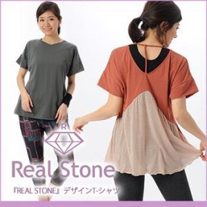 【完売】REAL STONE Tシャツ ヨガウェア トップス おしゃれ ヨガトップス Tシャツ レディース 半袖 スポーツ ヨガ puravida