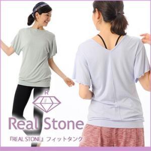 【完売】 REAL STONE Tシャツ ヨガウェア トップス おしゃれ ヨガトップス Tシャツ レディース 半袖 スポーツ ヨガ puravida