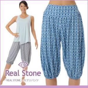 50%OFF 『REAL STONE』 カプリパンツ(RSL431) -6月|puravida
