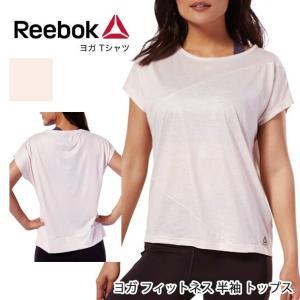 【30%OFF】ヨガウェア ヨガトップス リーボック Reebok ヨガ Tシャツ 19FW ピラティス ゆったり 軽い 半袖 カットソー フィットネス|puravida