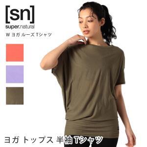 [sn] super.natural W ヨガ ルーズ Tシャツ