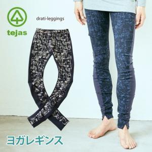 30%OFF SALE [tejas] ドラーティ  レギンス(女性用 ボトムス) drati-leggings 18AW ヨガウェア 《TL82561》|81009|「SK」|puravida
