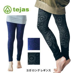 【送料無料メ】[tejas] マンダラ レギンス(女性用 ボトムス) mandala-leggings 19SS ヨガウェア ヨガウエア レディース ロングパンツ ロングタイツ ヨガパンツ|puravida