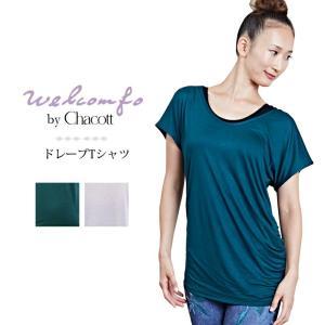 【送料無料メ】ヨガ Tシャツ [CHACOTT] ドレープTシャツ(女性用 トップス) 18FW ヨガウェア 《253211-0305-83》|81023|「SK」|puravida
