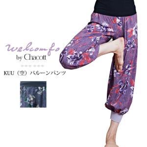 [CHACOTT] KUU(空)バルーンパンツ