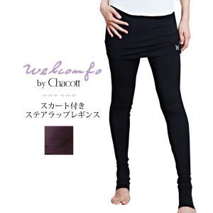 30%OFF ヨガ ヨガパンツ [CHACOTT] スカート付きステアラップレギンス(女性用 ボトムス) 18FW ヨガウェア ヨガウエア ヨガボトムス チャコット|puravida