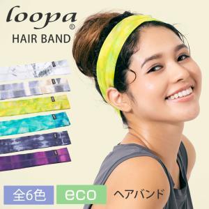 Loopa 2.0 ヘアバンド スポーツ ターバン 汗止め ヨガウェア おしゃれ ブランド スポーツ おしゃれ レディース ヨガ|puravida