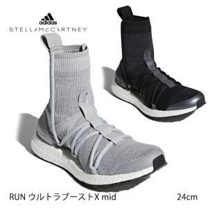 SALE50%OFF adidas by Stella McCartney RUN ウルトラブーストX mid (女性用 靴) トレーニング ランニング レディース ジム ステラマッカートニー|puravida