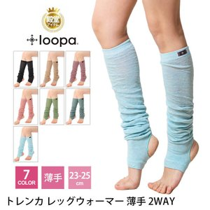 (Loopa) レッグウォーマー ヨガ ダンス フィットネス アクセサリー ヨガ ピラティス バレエ ダンス フィットネス トレンカ ソックス 靴下|puravida