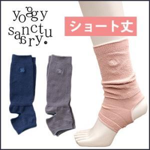 yoggy sanctuary スケールパターン オーガニック レッグウォーマー ヨガグッズ レッグウォーマー ヨガ靴下 フィットネス ヨガウェア 靴下 冷え対策|puravida