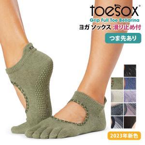 ヨガウェア ソックス トゥソックス TOESOX ベラリナ(Full-Toe) 19FW ヨガ メンズ 滑り止め つま先あり 5本指 靴下|puravida