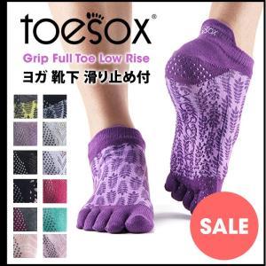 20%OFF  ToeSox ローライズ Full-Toe ヨガソックス 5本指 滑り止 スポーツソックス ヨガ靴下 ヨガグッズ スポーツ 冷え取り yoga メンズ レディース|puravida