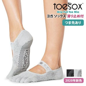 【完売】[ToeSox] ミア Full-Toe (滑り止め付き 5本指ソックス つま先あり) Grip Full Toe Mia 日本正規品 ヨガ バレエ トレーニング 《8410901362》|puravida