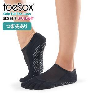 ヨガウェア ソックス トゥソックス TOESOX ルナ(Full-Toe) 21SS ヨガ 滑り止め つま先あり 5本指 靴下 大きいサイズ|puravida