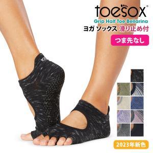 (TOESOX) ベラリナ(Half-Toe) ヨガソックス 日本正規品 ヨガ フィットネス ライフスタイル 靴下 ハーフトゥ 補助 プロップス|puravida