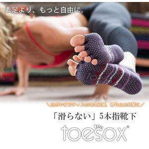 ToeSox ベラリナ Half-Toe ヨガソックス 5本指 滑り止 指なし スポーツソックス ヨガ靴下 ヨガグッズ スポーツ 冷え取り yoga メンズ レディース|puravida|04