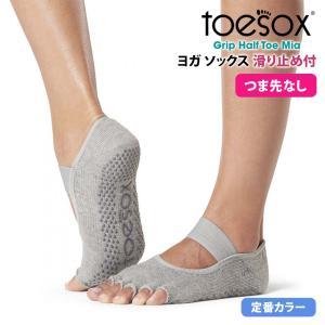 【完売】[ToeSox] ミア Half-Toe (滑り止め付き5本指ソックス つま先なし) Grip Half Toe Mia 日本正規品 ヨガ バレエ 《8410901362》|81030|「OS」|puravida
