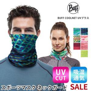 アウトドア バフ BUFF ネックウェア COOLNET UVプラス 20SS 吸湿 速乾 防菌 ネックゲイター フェイスカバー ヘアバンド|puravida