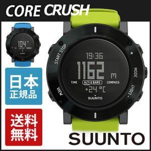 30%OFF   SUUNTO CORE CRUSH 腕時計 レディース メンズ 時計 防水 アウトドアウォッチ デジタル ランニング 高度計 3気圧防水 コンパス 水深計|puravida