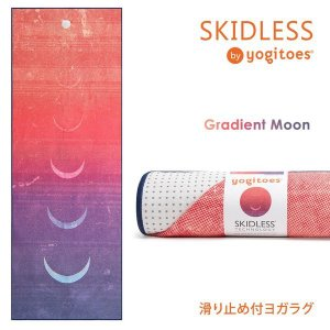 Manduka Gradient moon rスキッドレス マット YOGITOES 滑り止め ヨガタオル ラグ ホットヨガ 送料無料_|puravida