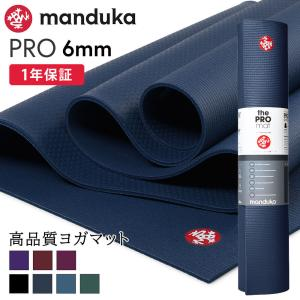 (Manduka) マンドゥカ PRO ヨガマット(6.5mm) 日本正規品 保障付・ブラックマット|puravida