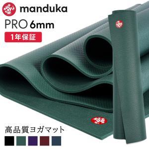 Manduka マンドゥカ プロ ヨガマット 6mm 厚手 日本正規品 1年保証 PRO ブラックマ...