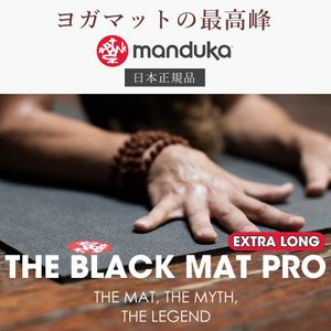 【送料無料】Manduka ヨガマット ザ・ブラックマット ロング 6mm ヨガマット 6mm 厚手 トレーニングマット 大きい フィットネスマット ヨガ メンズヨガ PRO|puravida|02