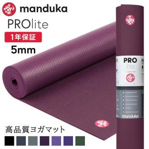 (Manduka) マンドゥカ PROLite ヨガマット(5mm) 保障付・ 一番人気!ブラックマットの軽量版 PROlite yoga mat|puravida