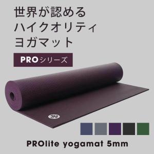 Manduka 1年保証 プロライト ヨガマット 厚さ 5mm 1年保証 マンドゥカ 最高級 ヨガマット 日本正規品 20SS|puravida|06