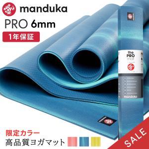 (Manduka) マンドゥカ PRO ヨガマット(6.5mm) 日本正規品 保障付・ブラックマット 限定 カラー マンドゥカ マンドゥーカ