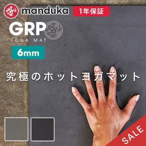 【送料無料】日本正規品 Manduka GRP ヨガマット(6mm)ホットヨガ ヨガ マット マンドゥカ 男ヨガ|puravida